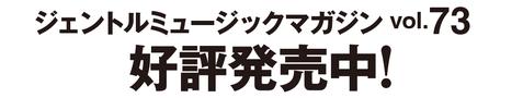ジェントルミュージックマガジン vol.50