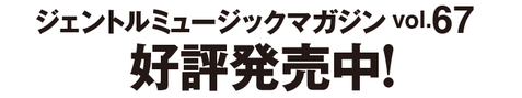 ジェントルミュージックマガジン vol.61