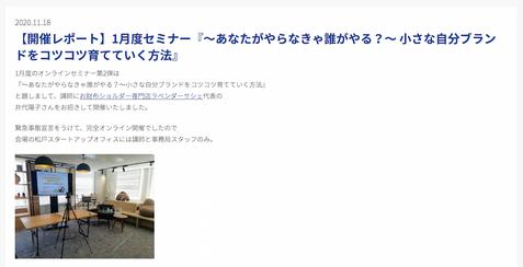 セミナー開催レポ:松戸スタートアップオフィス様のサイトをスクショ