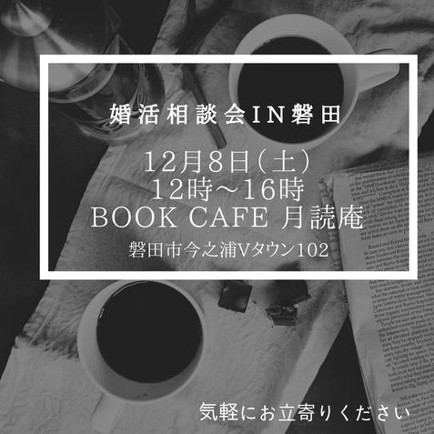 婚活相談会in磐田