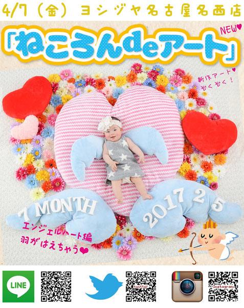 ねころんdeアート 寝相アート ヨシヅヤ 春 イベント 赤ちゃん おひるねアート 親子イベント 名古屋 西区