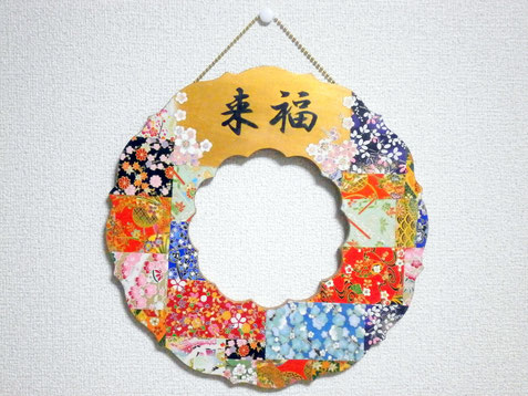 美しい 和柄 の 友禅和紙 の 折り紙 を デコパージュ した 和柄 リース、世界で1つしかない 一点もの です。