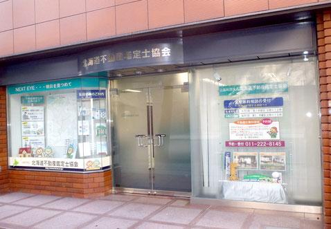 北海道不動産鑑定士協会の外観