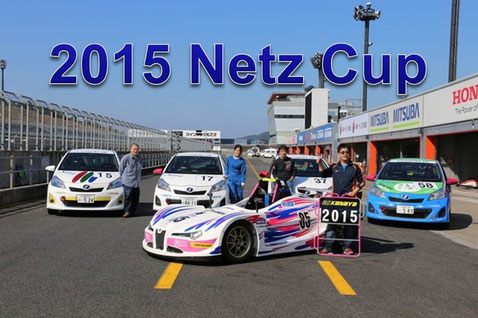 2015年 Netz Cup 結果は、ここをクリック