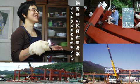 アツアツごちそう鉄板昭和屋工業