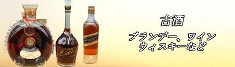 ブランデー ウィスキー ワイン 日本酒 買取