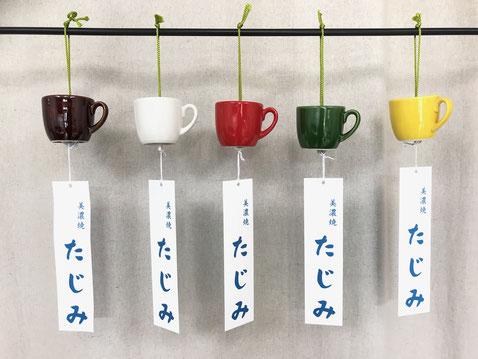 コーヒーカップ型風鈴