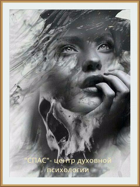 Православный психолог cdpspas.com   Об изменах