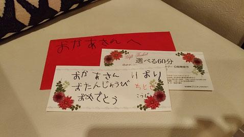 小倉南区にあるリラクゼーションマッサージ店のギフトマッサージ券