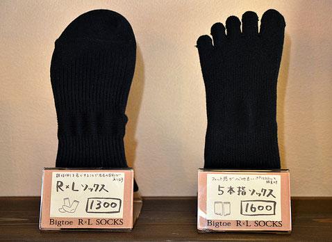当店で取り扱いしています靴下はこちら2種になります!こだわりの詰まった靴下です