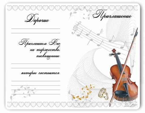 Фото, оформите пригласительный билет поздравительную открытку программу музыкального