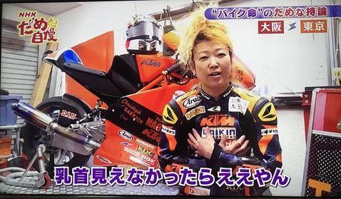 難聴のバイクレーサー 高杉奈緒子 NHKだめ自慢