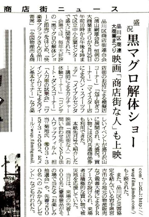 2012年3月5日、商店街ニュース(東京都商店街振興組合連合会発行) 掲載