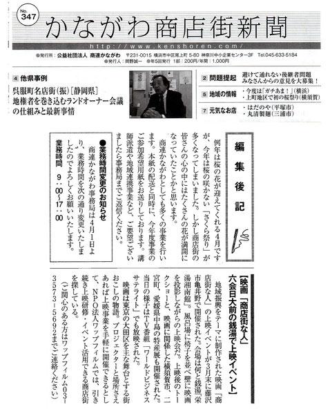 かながわ商店街新聞 No.347(2012年4月発行)