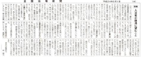 2012年5月1日 全国浴場新聞掲載記事