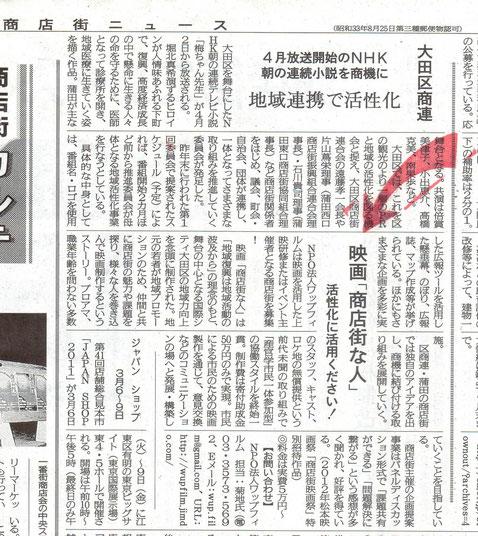 2012年2月5日、商店街ニュース(東京都商店街振興組合連合会発行) 掲載