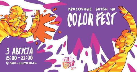 ColorFest in Odessa