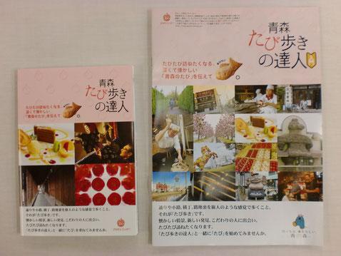 泰斗舎より出版のガイドブック   観光案内所等で無料配布するパンフレット