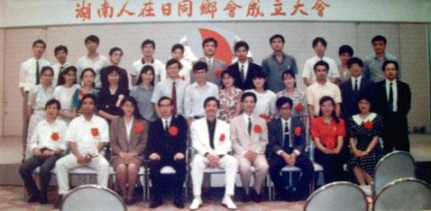 1990年7月15日湖南同乡会在日中友好会馆成立
