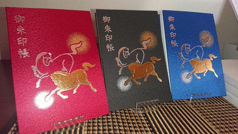 十社大神のオリジナル御朱印帳 令和2年5月より 幸せを運ぶ神馬