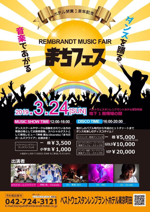 NEXT STUDIO BLACKN SHOW レンブラントホテル町田まちフェス!