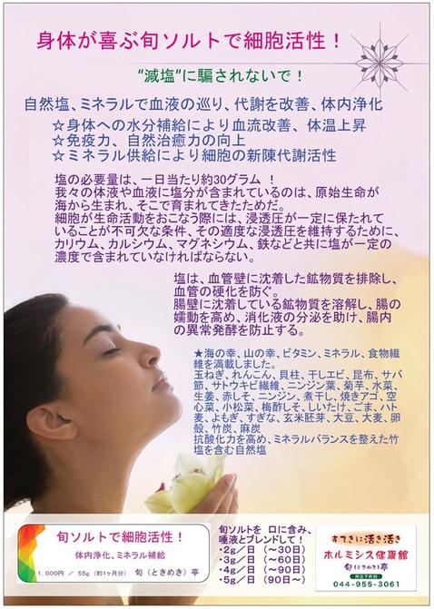 身体が喜ぶ旬ソルトで細胞活性!   体内浄化、血液の巡り、ミネラル補給で代謝改善