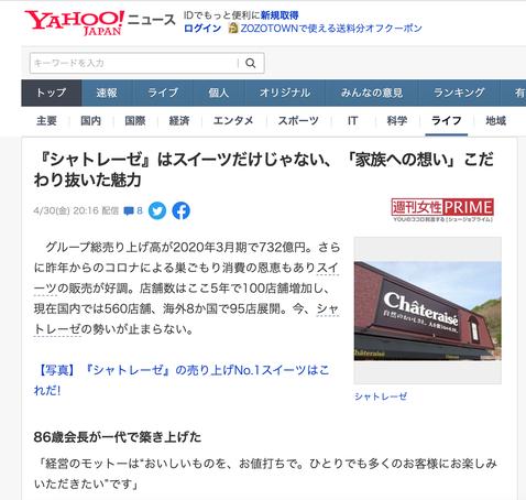 Yahoo!ニュースより