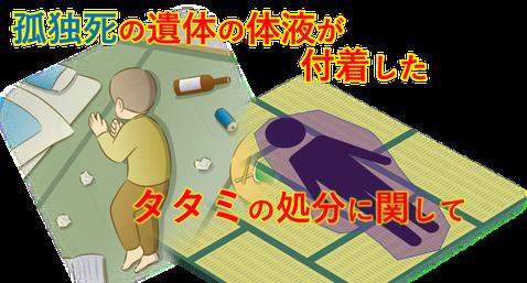 タタミ|畳|孤独死|体液|事故現場|悪臭|死臭|撤去|処分|処理|埼玉県|東京都|茨城県|群馬県|栃木県