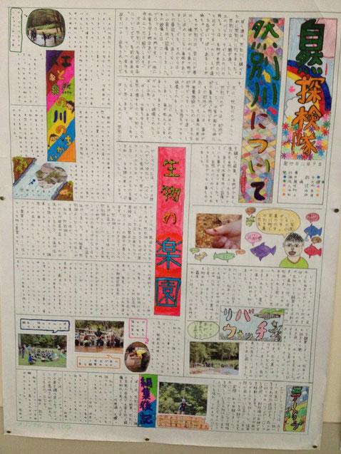 子どもたちが作った新聞。新聞コンクールで賞を取ったということです。