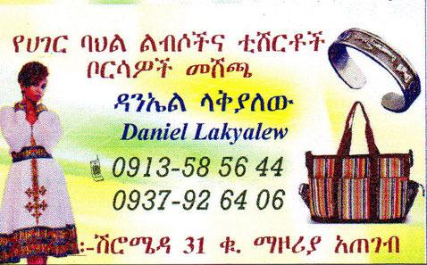 Commerce Textile Habesha Shema Netela Robe couvertures draps Vêtements hommes femmes enfants éthiopiens Café Epices Artisanat Ethiopien Solidaire Equitable Made in Ethiopia Mawuli Ethiopie Association Plateforme
