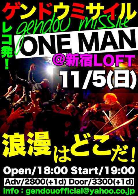 2017/11/05 新宿LOFT ゲンドウワンマン