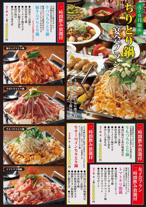 【画像】すきゅーあ5月6月限定ちりとり鍋宴会プラン