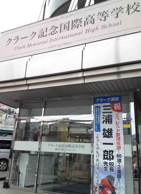 校長は三浦雄一郎氏。横浜青葉キャンパスは、唯一の女子部。お菓子づくりやパン作りなどにも力を入れています
