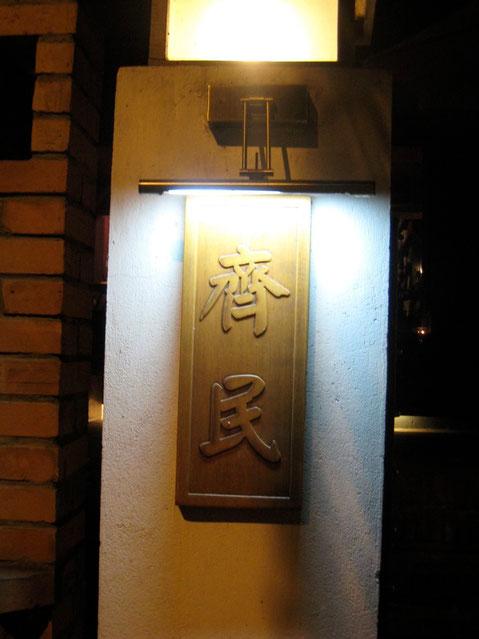 オーガニックを意識した鍋料理中心の店「齋民」2011年5月に訪問