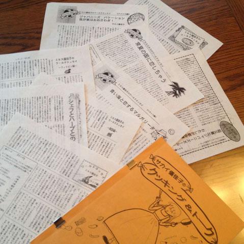 トランタン新聞社のミニコミに連載させてもらったもの。旅行記とレシピという体裁。