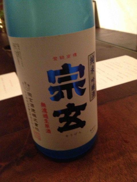 宗玄(石川)純米吟醸生 24BY 15度で