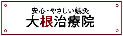 安心・やさしい鍼灸 天白区島田 大根治療院