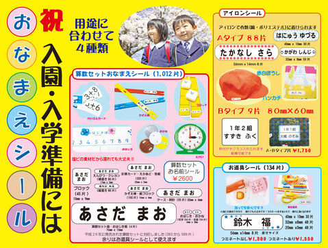 浦和 入園入学準備 お名前 シール 算数セット アイロンシール