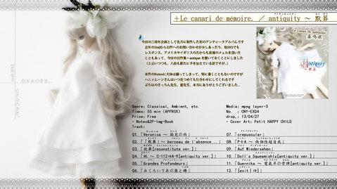 寡想 〜 dolls cuore ;Un sourire comme la guillotine dans une cage.