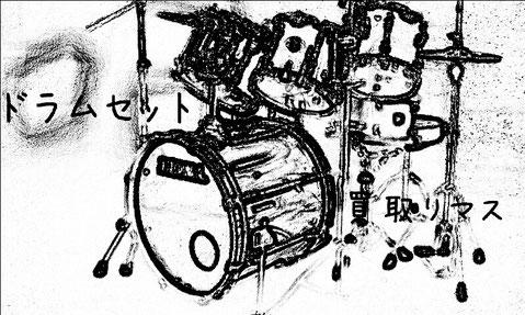 ドラムセットの買取