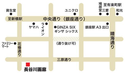 長谷川画廊 周辺地図