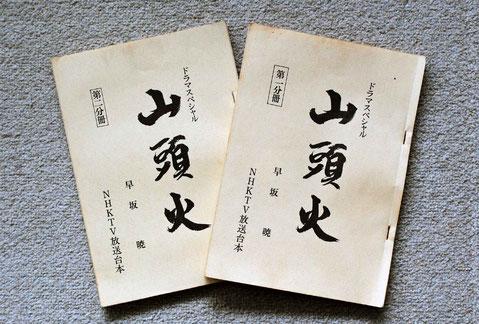 NHKドラマスペシャル 山頭火 脚本 早坂暁