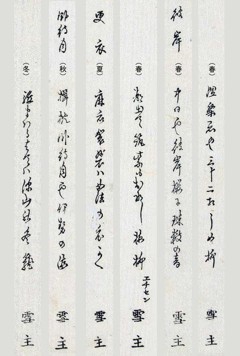 雪主俳句「古今図画・発句五百題」より(図画作成・東川寺)