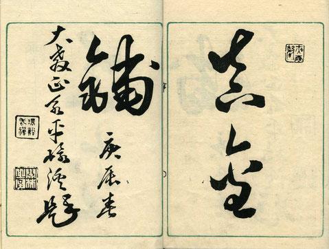 「標註・参同契寶鏡三昧・不能語」・大教正永平環渓題