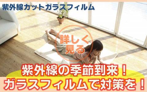 愛知・名古屋の紫外線・UVカット窓ガラスフィルム施工