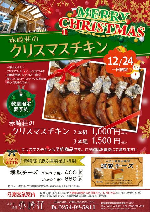 12月24日限定!赤崎荘のクリスマスチキンご予約承ります!【かのせ温泉 赤崎荘】
