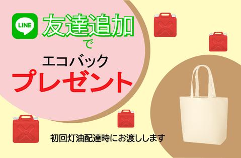 LINE会員募集キャンペーンバナー