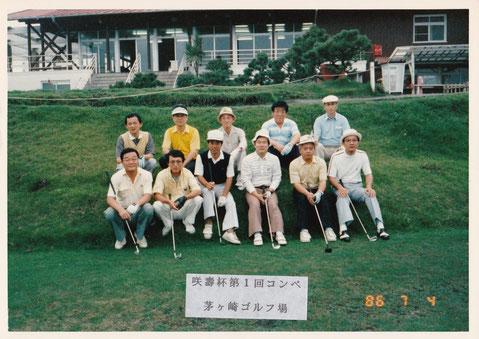 1986.7.4第1回KSG会茅ヶ崎カントリー。田中利隆氏が優勝。
