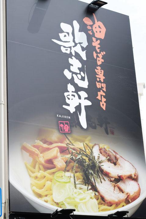 油そば専門店 歌志軒 豊橋駅前店