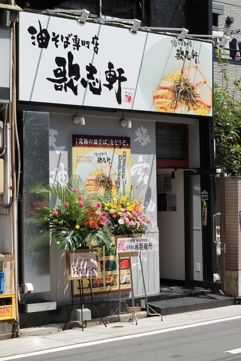 油そば専門店 歌志軒 中村公園駅前店